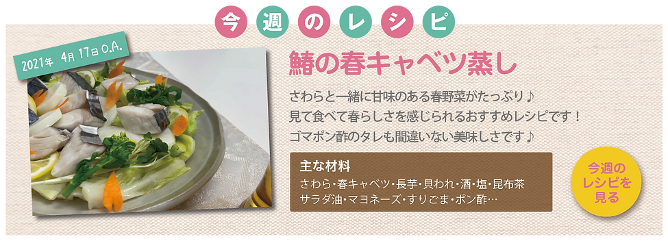 鰆の春キャベツ蒸し-01.png