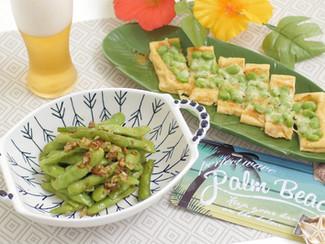ハワイアン枝豆とサクサク油揚げ
