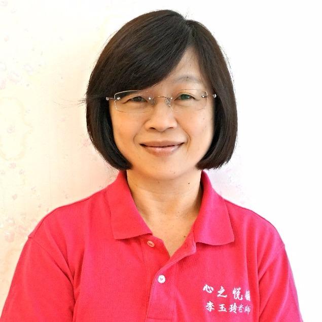 李玉玲老師