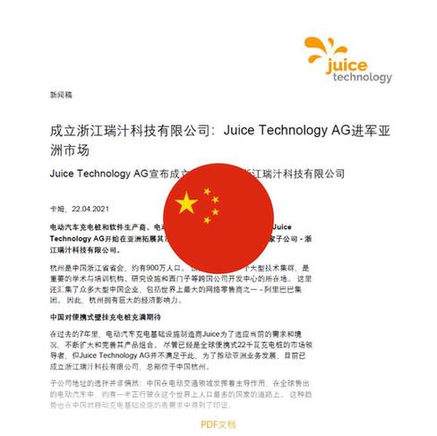 Juice Technology AG进军亚洲市场