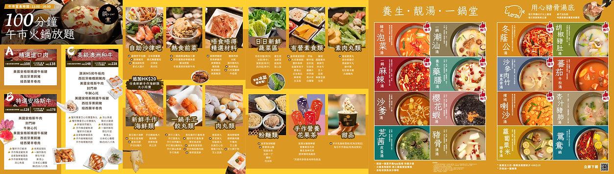 Epot_Full Menu_100 Lunch.jpg