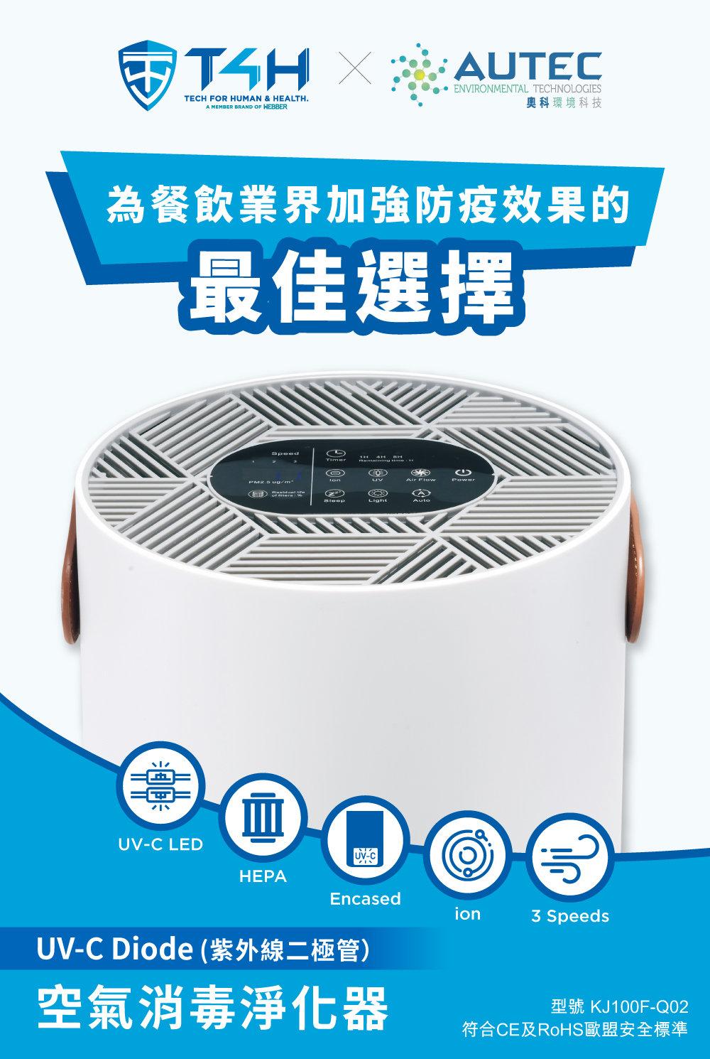AuTec UV-C Diode 空氣消毒淨化器