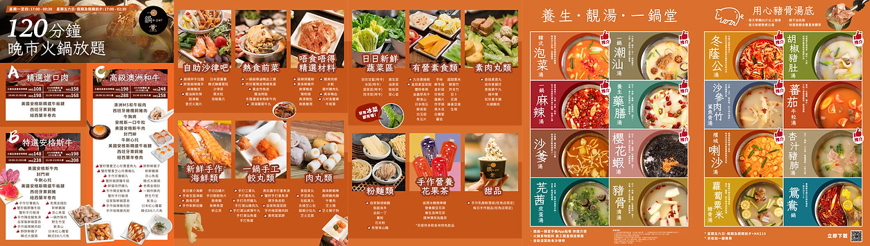 Epot_Full Menu_120 Dinner.jpg
