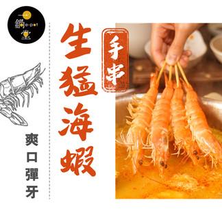 手串生猛海蝦