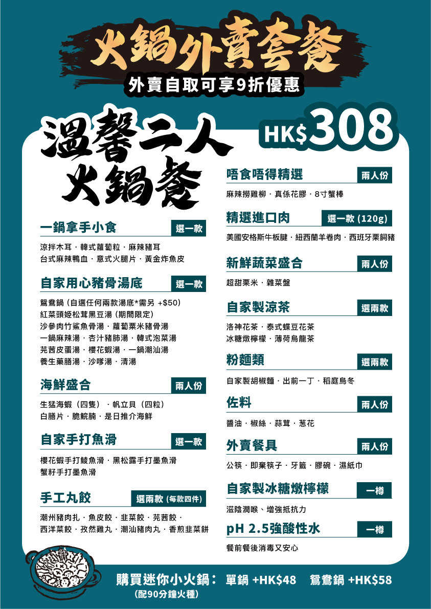 Epot_火鍋外賣menu_shop_2ppl.jpg