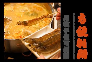 E-pot_Website_good food_蝦-02.png