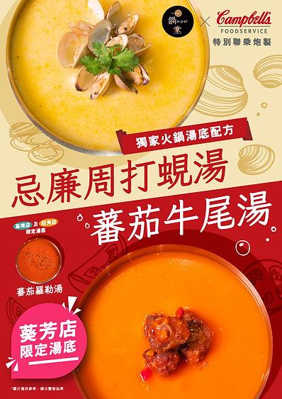 Epot_Full Menu_Campbells soup_preview.jp