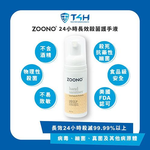 【ZOONO 24小時長效殺菌護手液】(50毫升)