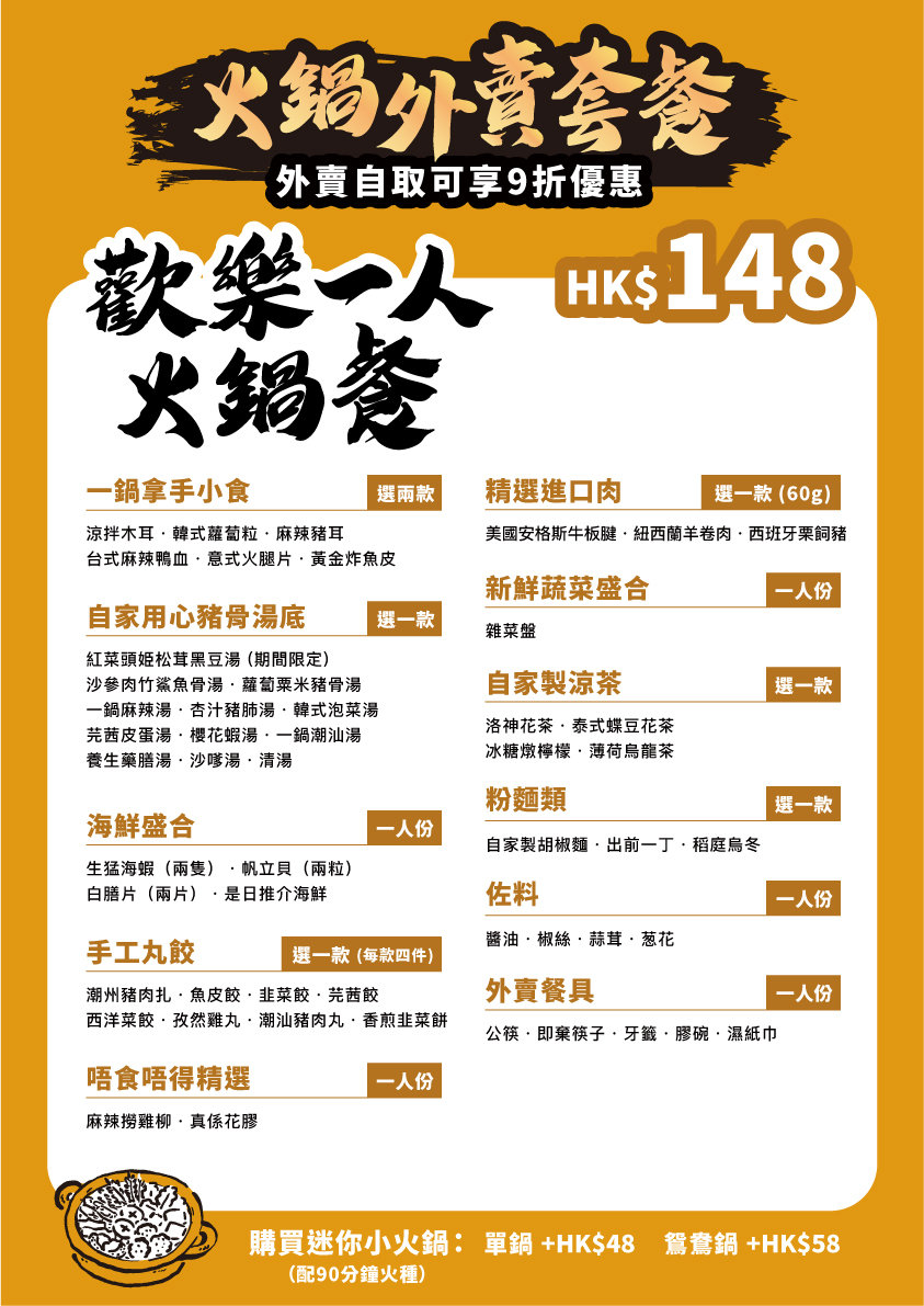 Epot_火鍋外賣menu_shop_1ppl.jpg