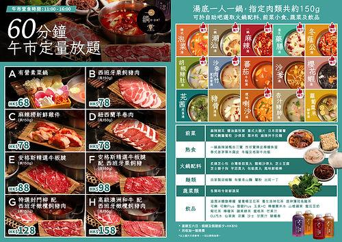 Epot_Full Menu_60 Lunch.jpg