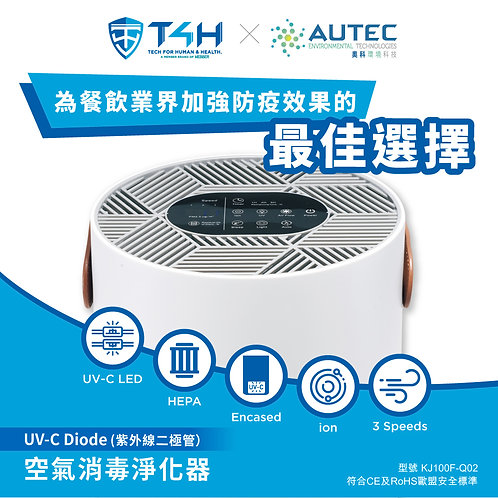 AUTEC 奧科UV-C空氣消毒淨化器
