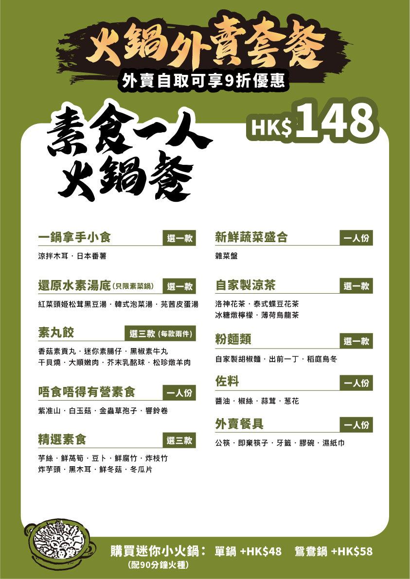 Epot_火鍋外賣menu_shop_1veg.jpg