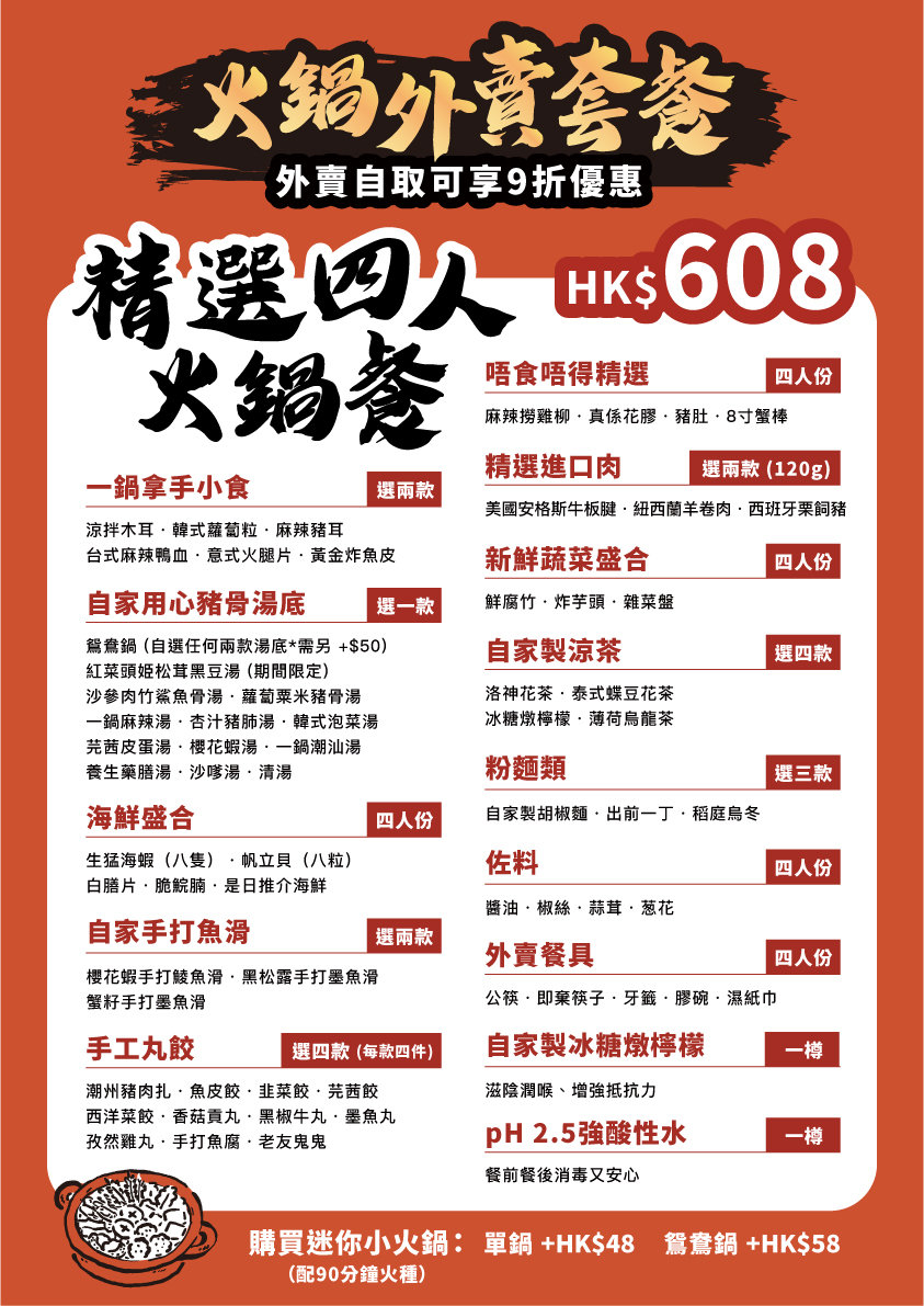 Epot_火鍋外賣menu_shop_4ppl.jpg