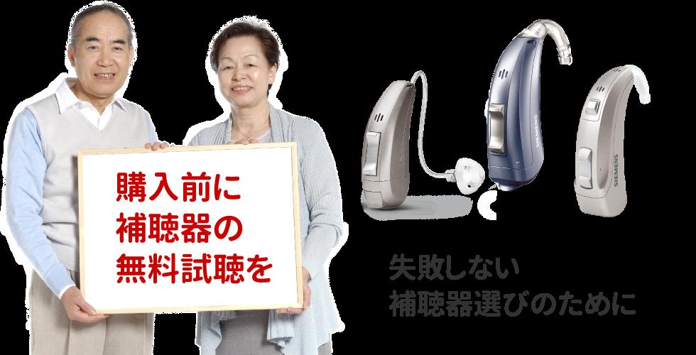 補聴器の無料試聴サービス