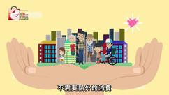 十一良心消費宣傳片 2018