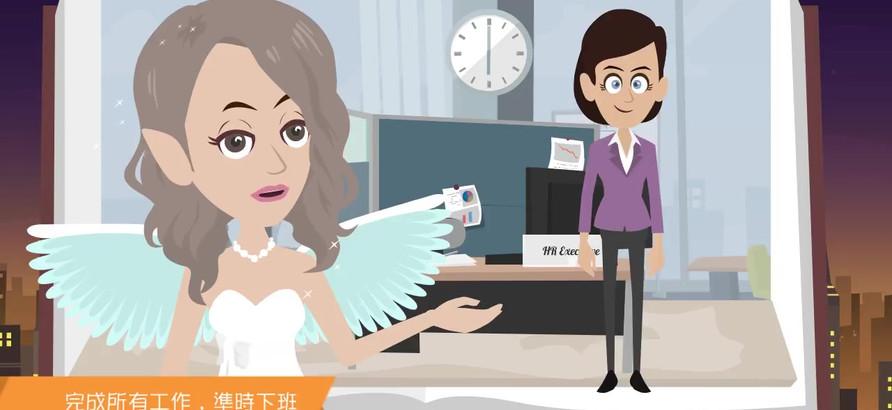 [OT到灰 姑娘] 高效簡易人力資源管理系統 - ecHR全易管.mp4