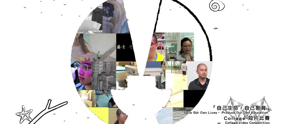 「自己生命•自己教育」 Collage 短片比賽宣傳