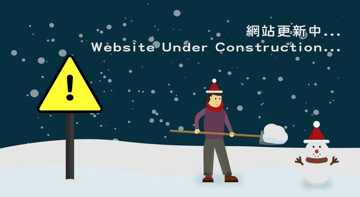 網站更新頁面  (聖誕版)
