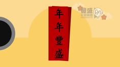 Saltjai Chinese New Year