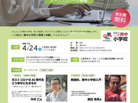 4/24(土)ひとよしくま熱中小学校オープンスクール開催!