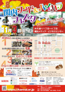 8th_Haikara_poster_smallSmall-213x300.jp