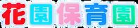 Logo_hanazono.png