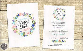 הזמנות חתונה | הזמנות מעוצבות ״ הזמנה לחתונה | פרחים