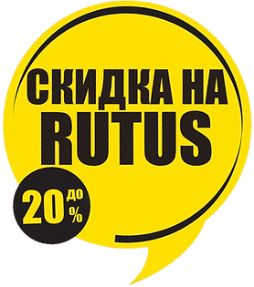 скидка рутус.png