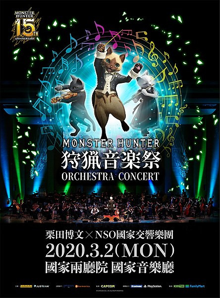 "MONSTER HUNTER 15TH ANNIVERSARY CONCERT ""COMING TO TAIWAN"""
