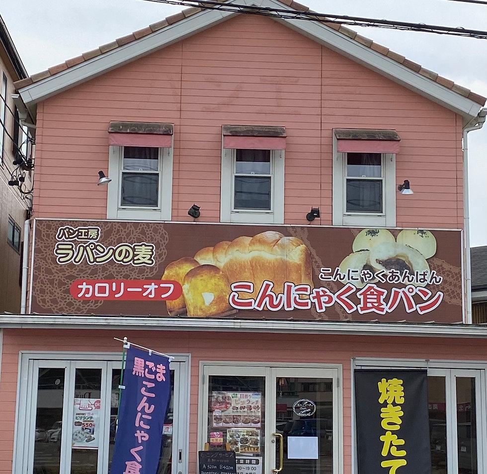 ラパンの麦|清須市