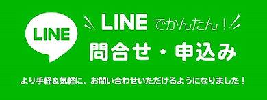 LINEお問合せ【レンタル彼女・レンタルフレンド】