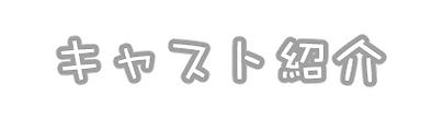 アルバイト・バイト募集【レンタルフレンド・レンタル彼氏・レンタル彼女】