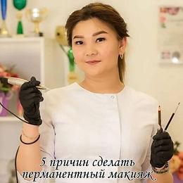 мастер перманентного макияжа - обладател