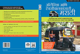 Taxi-Rikshaw Book Cover_page.jpg