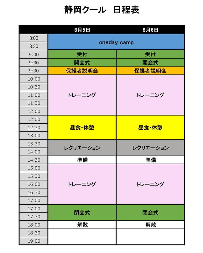 静岡クール予定表.png