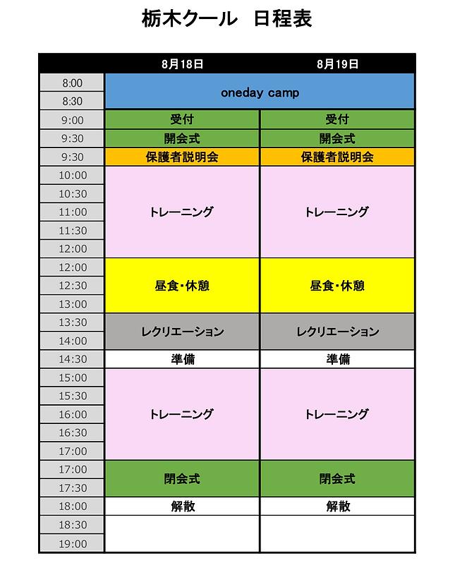 栃木クール予定表.png