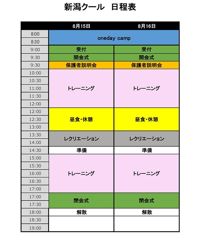新潟クール予定表.png
