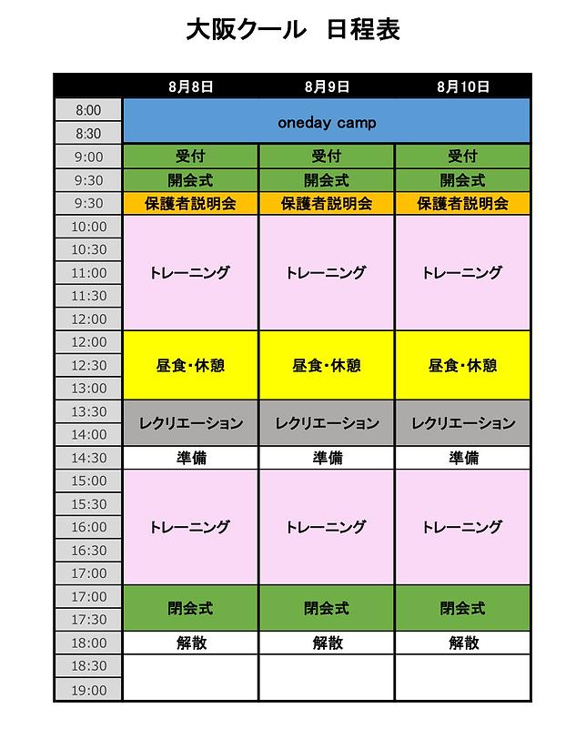 大阪クール予定表.png