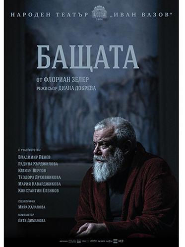 Afiche BAshtata .jpg