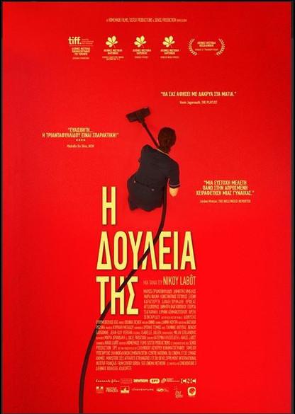 Afiche i-douleia-tis.jpg