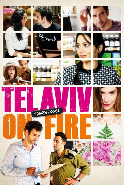 Afiche Tel-Aviv-Boeret.jpeg