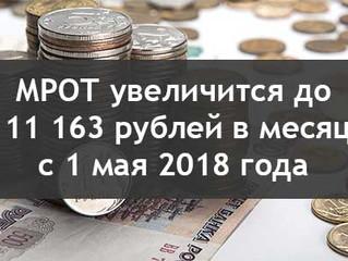 МРОТ увеличится до 11163 рублей в месяц  с 1 мая 2018 года.