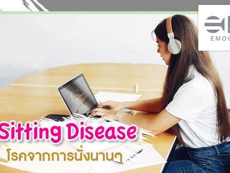 Sitting Disease โรคจากการนั่งนานๆ🤦🏼♀️