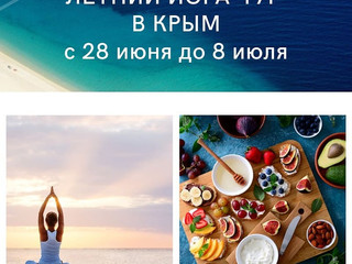 Летний йога-тур в Крым