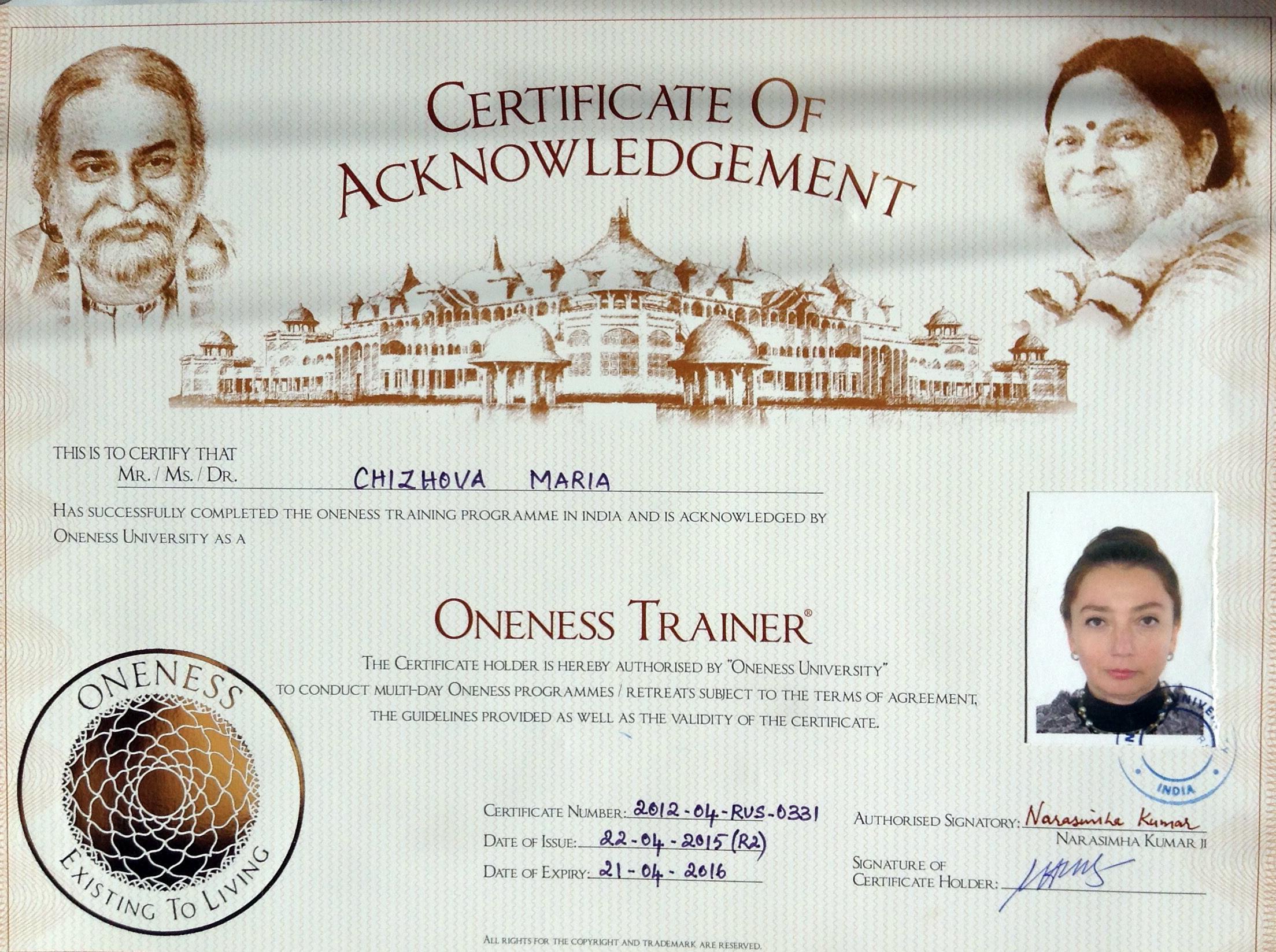 Мария Чижова Сертификат 1