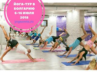 Йога-тур в Болгарию
