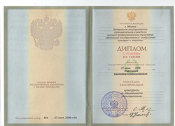Светлана Сорокина (сертификат)