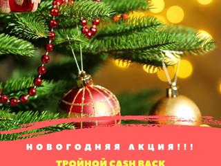 Тройной КЭШБЭК по безлимиту!!!