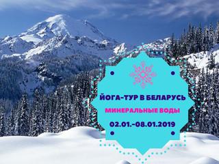 Новогодний йога-тур в Беларусь