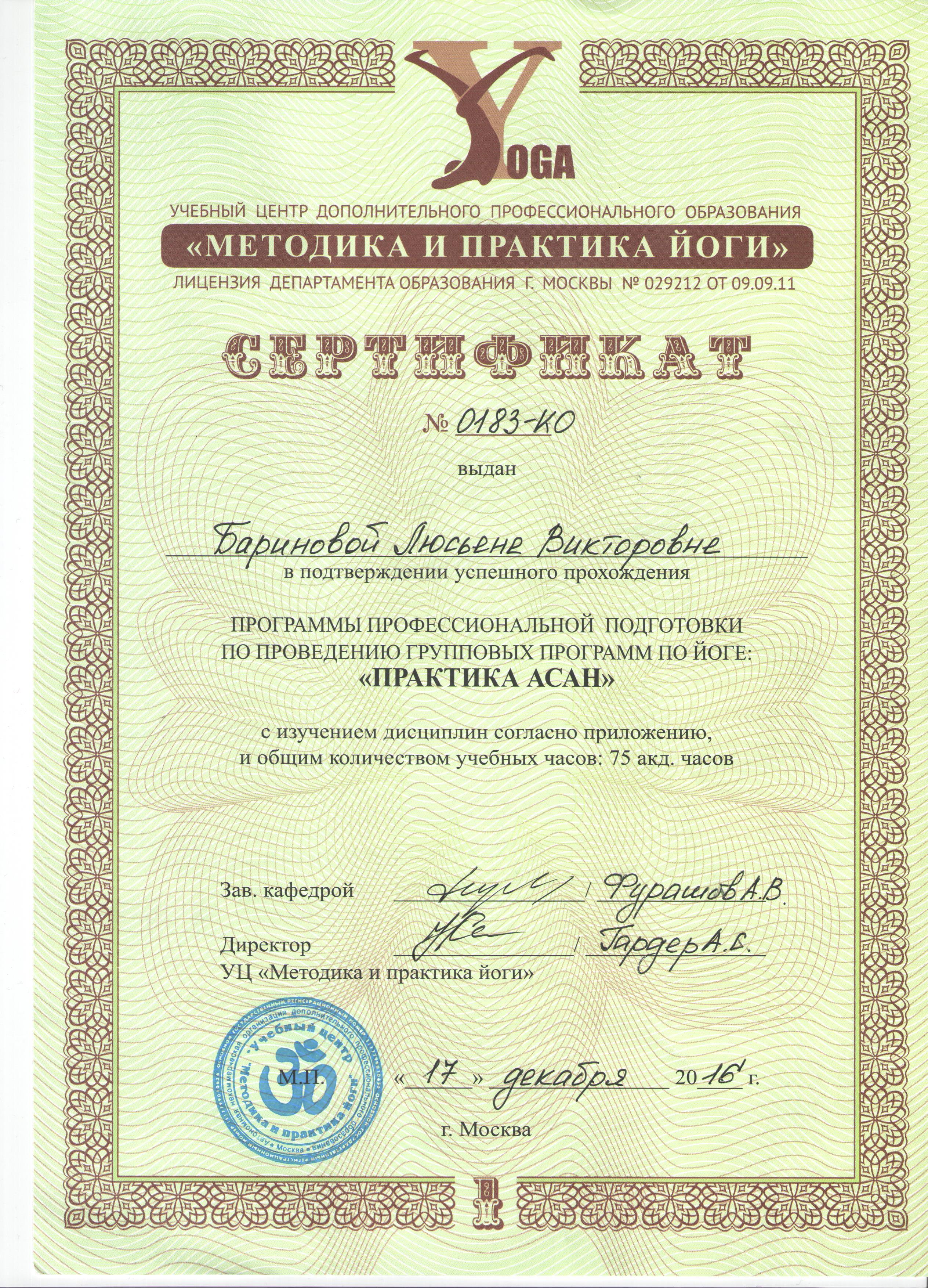Сертификат (Люсьена Баринова)
